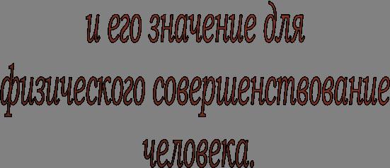 Банк Рефератов Реферат Спортивный массаж рефераты скачать  МАССАЖ И ЕГО ЗНАЧЕНИЕ ДЛЯ
