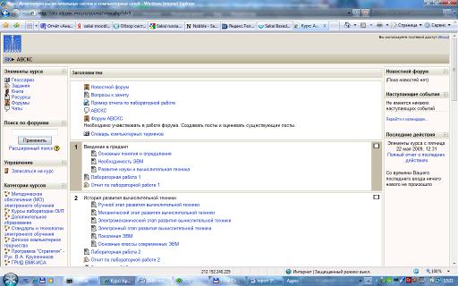 Банк Рефератов Дипломная работа Методы и средства электронного  Рис 1 Сайт на основе системы moodle
